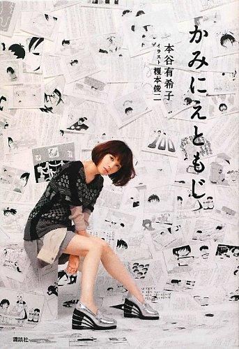 本谷有希子の人気おすすめランキング15選【日常とは違う世界へ】のサムネイル画像