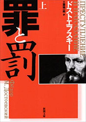 ドストエフスキーの人気おすすめランキング15選【ロシアの大文豪】のサムネイル画像