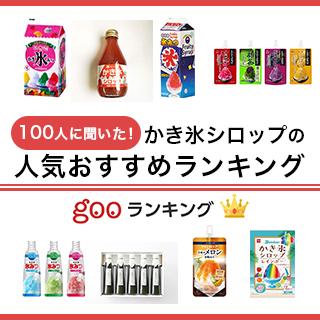 かき氷シロップの人気おすすめランキング15選【無添加・濃厚果汁】