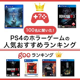【100人に聞いた!】2021年最新版PS4のホラーゲームの人気おすすめランキング35選【協力プレイができるものや新作商品もご紹介】のサムネイル画像
