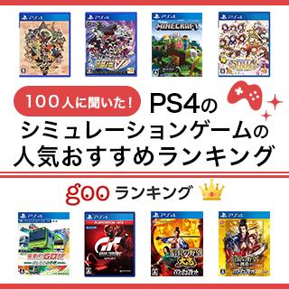 PS4のシミュレーションゲームの人気おすすめランキング25選【2020年最新版】のサムネイル画像
