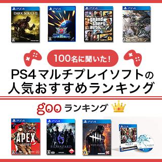 PS4マルチプレイソフトの人気おすすめランキング49選【2021年最新版】
