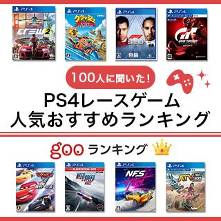 PS4レースゲームの人気おすすめランキング20選【2020年最新版】のサムネイル画像