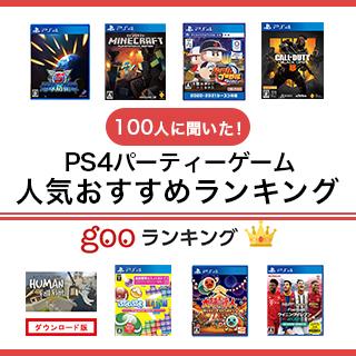 【2021年最新版】PS4のパーティゲーム人気おすすめランキング25選