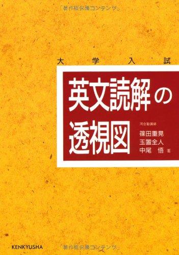 英語の長文参考書の人気おすすめランキング15選【2021年最新】