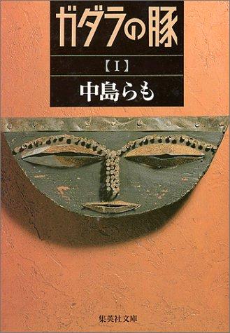 【2021年最新版】中島らもの本の人気おすすめランキング15選【直木賞候補にもなった鬼才】