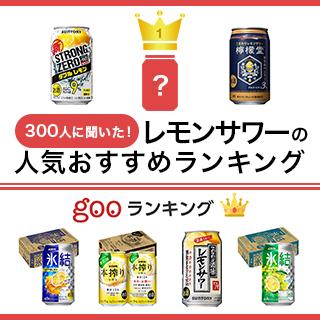 【300人に聞いた!】レモンサワーの人気おすすめランキング20選【2021年最新版!美味しいレモンサワーをご紹介】