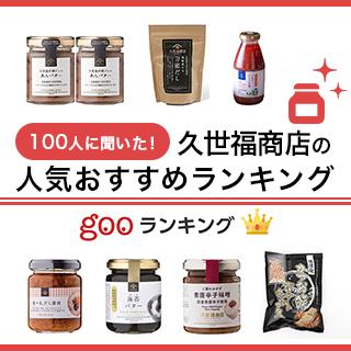 久世福商店の人気おすすめランキング32選【こだわりのご飯のお供やギフト用も紹介】