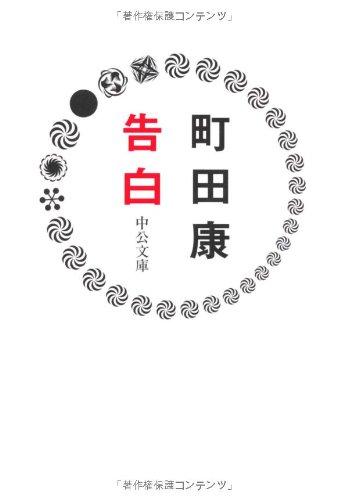 【2021年最新版】町田康作品の人気おすすめランキング15選【パンク好き必読】