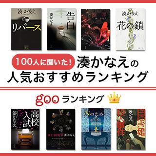 【2021年最新版】湊かなえ作品の人気おすすめランキング10選