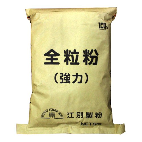 全粒粉の人気おすすめランキング15選【おすすめレシピもご紹介】
