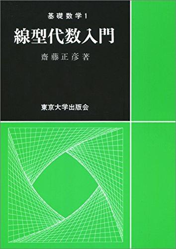 【2021年最新版】線形代数の参考書本の人気おすすめランキング15選【大学数学の入門から応用まで】