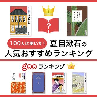 【100人に聞いた!】夏目漱石の人気おすすめランキング15選【名作・代表作・三部作】のサムネイル画像
