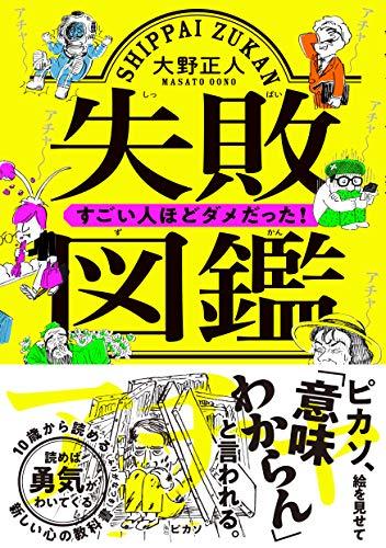 伝記の人気おすすめランキング15選【社会人から子供まで】