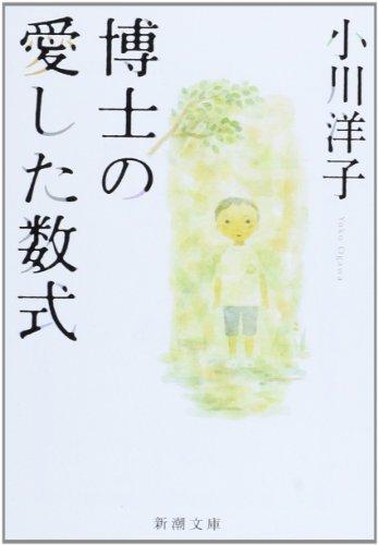 小川洋子の人気おすすめランキング17選【芥川賞作品・文庫本も紹介】