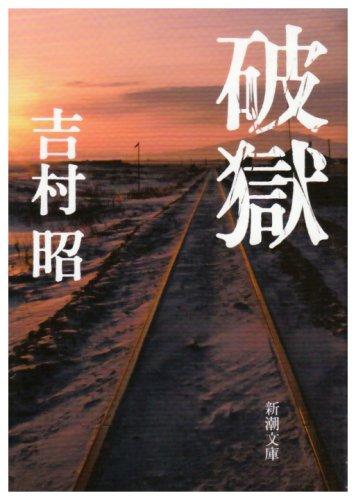 吉村昭の人気おすすすめ小説ランキング15選【史実にこだわる名作家】のサムネイル画像