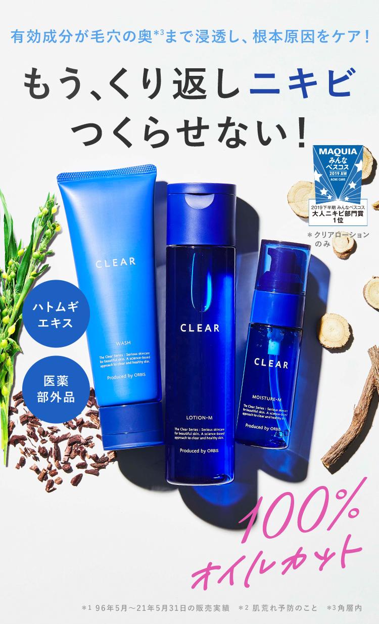 【2021年最新版】ニキビ肌の方でも使える化粧水の人気おすすめランキング21選