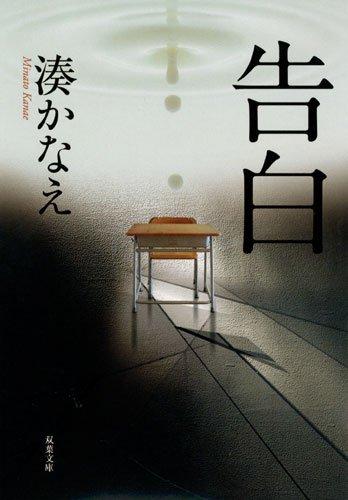 イヤミスの人気おすすすめ小説ランキング15選【心の奥に潜む心理】のサムネイル画像