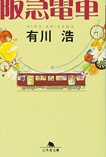 有川浩の本の人気おすすめランキング20選【メディアミックス作品多数】