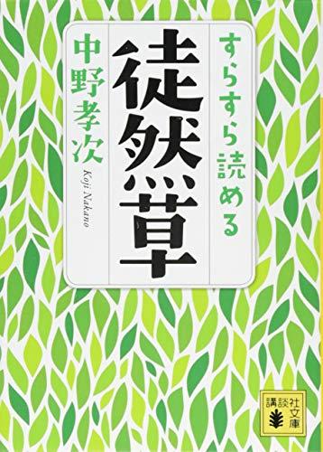 【2021年最新版】『徒然草』現代語訳の人気おすすめランキング15選【時代を超えて読まれている!】のサムネイル画像