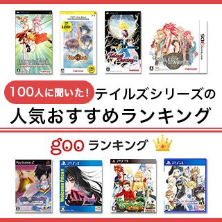 【最高傑作も!】テイルズシリーズの人気おすすめランキング20選【Switch・PS・Vita】