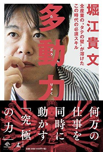 【2021年最新版】堀江貴文の本の人気おすすめランキング15選【本音で生きる】