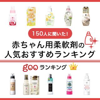赤ちゃん用柔軟剤の人気おすすめランキング15選【2019年最新】