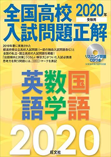 【2021年最新版】高校受験問題集の人気おすすめランキング15選