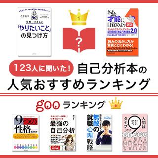 【2022年・23年卒業必見】自己分析本の人気おすすめランキング15選