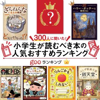 【2021年最新版】小学生が読むべき本の人気おすすめランキング50選【低学年向け〜高学年向けまで!】