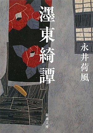 【2021年最新版】永井荷風の人気おすすめランキング15選【日本史でも有名】のサムネイル画像