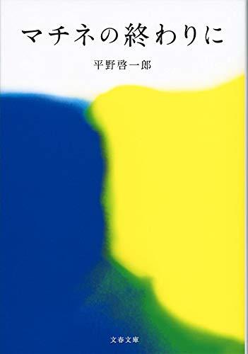 【2021年最新版】平野啓一郎の人気おすすすめランキング15選【芥川賞受賞作家】
