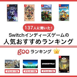 【2021年最新版】Switchインディーズゲームの人気おすすめランキング30選【RPG・2人プレイで遊べるもの・隠れた名作など】のサムネイル画像