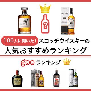 スコッチウィスキーの人気おすすめランキング15選【最新版】
