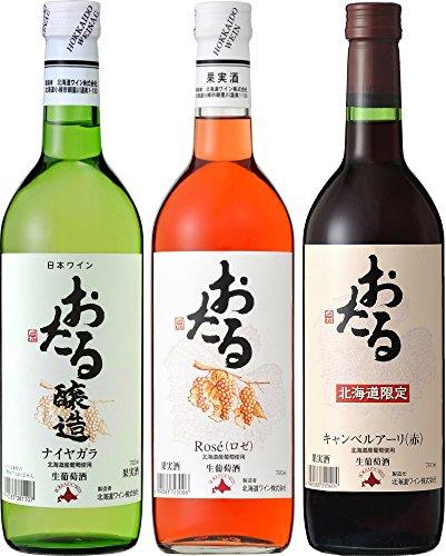 北海道ワインの人気おすすめランキング15選【2021年最新版】