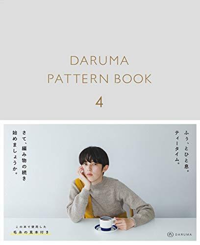 【ハンドメイドでぬくぬく】編み物本の人気おすすめランキング15選のサムネイル画像