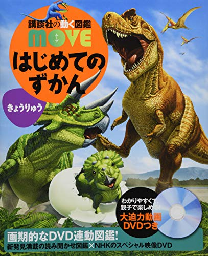 恐竜図鑑の人気おすすめランキング第15選【2021年度最新版】