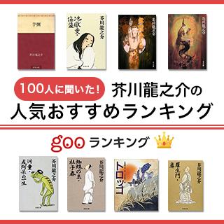 芥川龍之介のおすすめ小説ランキング15選【あらすじもご紹介】
