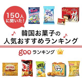 【150人に聞いた!】韓国お菓子の人気おすすめランキング25選【2021年最新版】