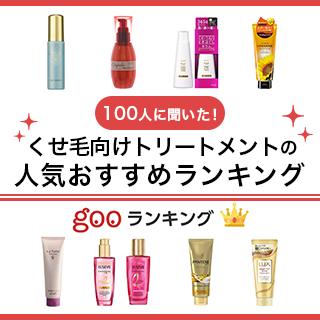 くせ毛向けのトリートメント人気おすすめランキング10選【必見!】のサムネイル画像