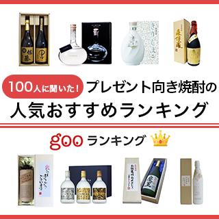 【100人に聞いた!】プレゼント向け焼酎の人気おすすめランキング18選