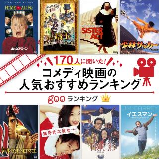【170人に聞いた!】コメディ映画の人気おすすめランキング42選【邦画・洋画・韓国】