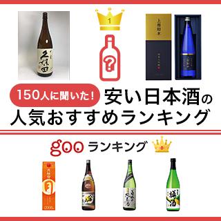 【150人に聞いた!】2021年最新版安い日本酒の人気おすすめランキング25選【お酒の初心者も必見!】