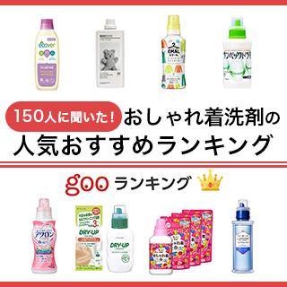 【2021年最新版】おしゃれ着洗剤の人気おすすめランキング15選【柔軟剤入りの洗剤も】のサムネイル画像