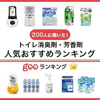 トイレの消臭剤人気おすすめランキング15選【これで臭い匂いも解決!】