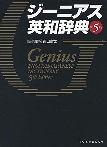 【英語教師監修】英和辞典の人気おすすめランキング25選【2021年最新版】
