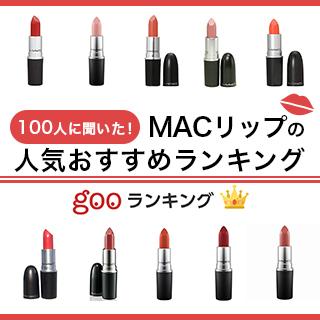 MACリップの人気おすすめランキング15選【2021年最新版!】