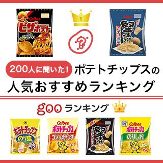 【200人に聞いた!】ポテトチップスの人気おすすめランキング60選