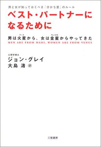 恋愛本の人気おすすめランキング15選【男性向け・女性向け】