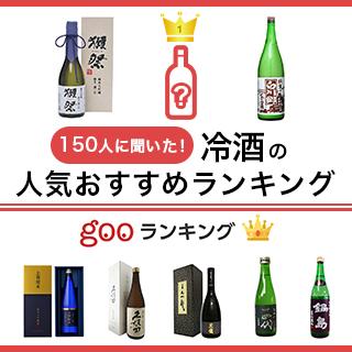 【150人に聞いた!】冷酒の人気おすすめランキング25選のサムネイル画像